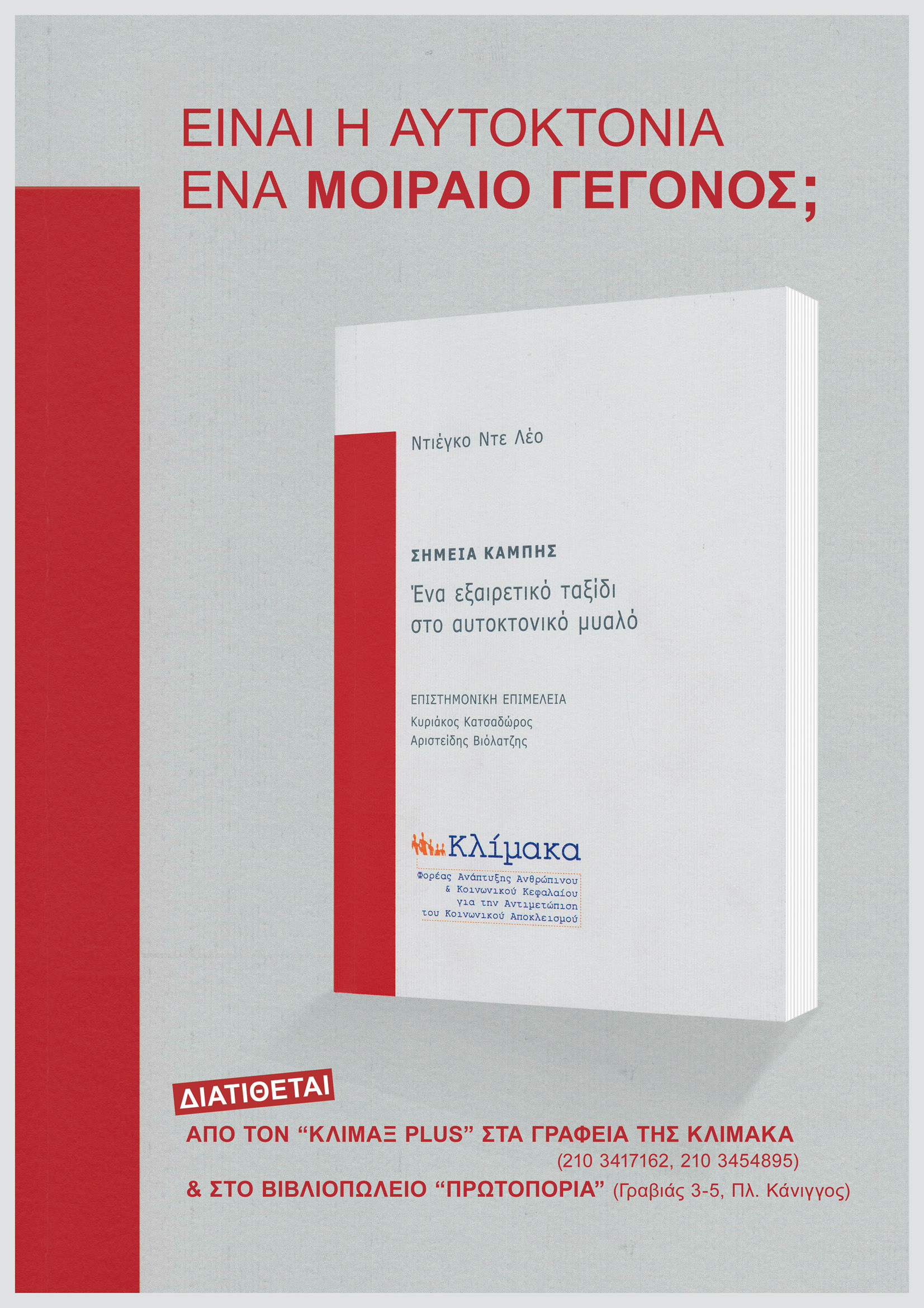klimaka_poster2